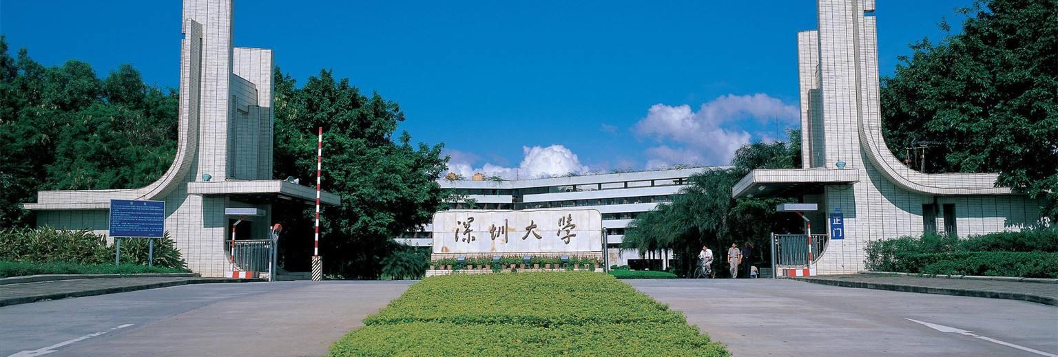 深圳大学研究生院
