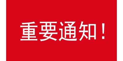 北京信息科技大学2020研究生初试成绩查询通知